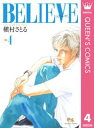 BELIEVE[ビリーヴ] 4【電子書籍】[ 槇村さとる ]