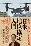 「戦後再発見」双書2 本当は憲法より大切な「日米地位協定入門」