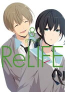 ReLIFE 8【フルカラー】【電子書籍版限定特典付】