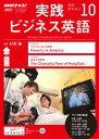 NHKラジオ 実践ビジネス英語 2019年10月号[雑誌]【電子書籍】