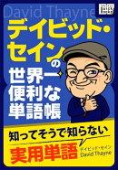 デイビッド・セインの世界一便利な単語帳