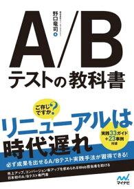 A/Bテストの教科書【電子書籍】[ 野口 竜司 ]
