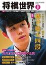将棋世界(日本将棋連盟発行) 2017年8月号【電子書籍】