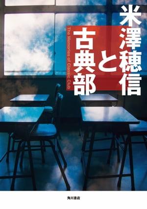 米澤穂信と古典部【電子書籍】[ 米澤 穂信 ]
