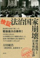 「戦後再発見」双書3 検証・法治国家崩壊 砂川裁判と日米密約交渉