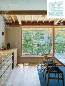 庭 No.239 2020夏号【電子書籍】