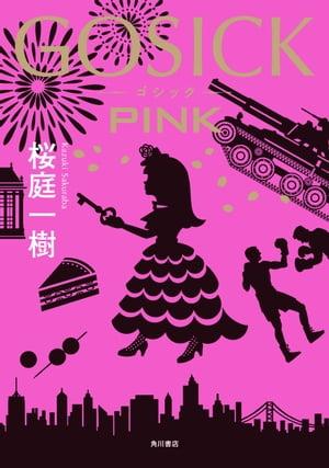 GOSICK PINK【電子書籍】[ 桜庭 一樹 ]