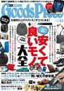 GoodsPress 2017年8月・9 月合併号【電子書籍】