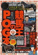 競馬王のPOG本 2015-2016