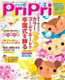 PriPri 2016年2月号