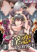 魔王様の淫恋エンカウント(5)