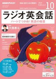 NHKラジオ ラジオ英会話 2019年10月号[雑誌]【電子書籍】