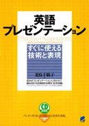 英語プレゼンテーションすぐに使える技術と表現(CDなしバージョン)