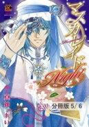 マスカレイドNight ~艶舞遊戯~ 1 マスカレイドNight【分冊版5/6】