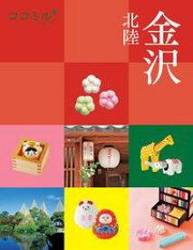 ココミル金沢北陸(2021年版)【電子書籍】