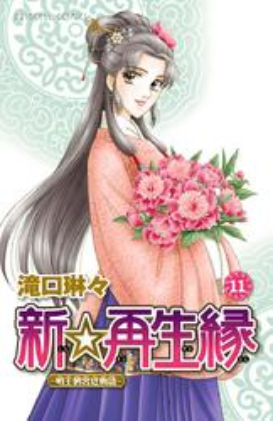 新☆再生縁ー明王朝宮廷物語ー 11