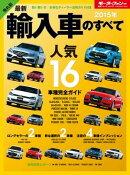 ニューモデル速報 統括シリーズ 2015年 最新輸入車のすべて