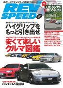 REV SPEED 2013年9月号