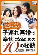 子連れ再婚で幸せになるための10の秘訣 〜ステップファミリー HOW TO BOOK〜