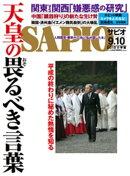 SAPIO (サピオ) 2018年 9・10月号