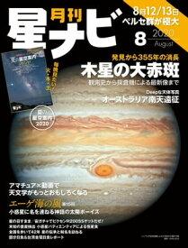 月刊星ナビ 2020年8月号【電子書籍】[ 星ナビ編集部 ]