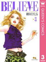 BELIEVE[ビリーヴ] 3【電子書籍】[ 槇村さとる ]