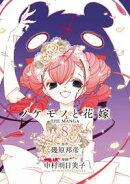 ノケモノと花嫁 THE MANGA (8)
