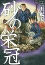 砂の栄冠10巻【電子書籍】[ 三田紀房 ]
