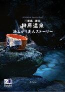 榊原温泉 湯上がり美人ストーリー