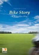 Bike Story〜彼と彼女のLove Story