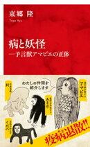 病と妖怪ー予言獣アマビエの正体(インターナショナル新書)