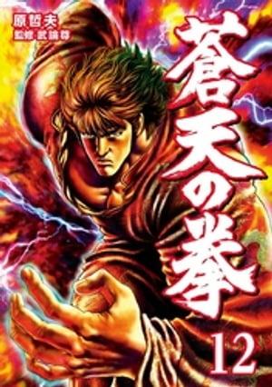 蒼天の拳 12巻【電子書籍】[ 原 哲夫 ]