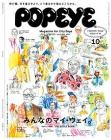 POPEYE(ポパイ) 2018年 10月号 [FASHION ISSUE みんなのマイ・ウェイ。]【電子書籍】[ ポパイ編集部 ]