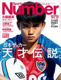 Number(ナンバー)979号【電子書籍】