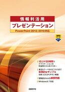 情報利活用 プレゼンテーション PowerPoint 2013/2010対応