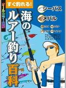 すぐ釣れる! 海のルアー釣り百科