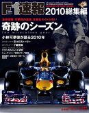 F1速報 2010 総集編