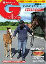 週刊Gallop 2017年7月16日号【電子書籍】