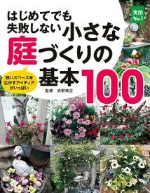 はじめてでも失敗しない小さな庭づくりの基本100【電子書籍】[ 浜野 典正 ]