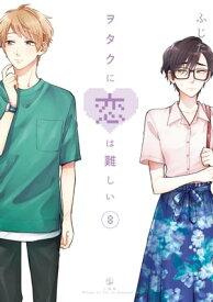 ヲタクに恋は難しい(8)【電子書籍】[ ふじた ]