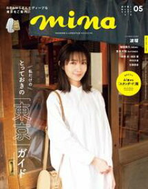 mina 2020年5月号【電子書籍】