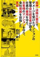 阪神・淡路大震災でダメージを受けたマンションの管理会社経営者が語る、社員の雇用を守り、お客様のマンションを守…
