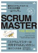 SCRUMMASTER THE BOOK 優れたスクラムマスターになるための極意ーーメタスキル、学習、心理、リーダーシップ