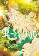 虫かぶり姫(3)【電子限定描き下ろしマンガ付】