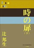 P+D BOOKS 時の扉(下)