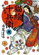猫絵十兵衛 〜御伽草紙〜 / 9