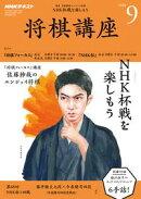NHK 将棋講座 2018年9月号[雑誌]