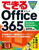 できる Office 365 Business/Enterprise対応 2019年度版