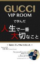 GUCCI VIP ROOMで学んだ人生で大切なこと 〜私はこうしてNo.1になった〜