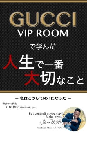 GUCCI VIP ROOMで学んだ人生で大切なこと 〜私はこうしてNo.1になった〜【電子書籍】[ 石塚 博之 ]